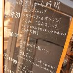 桑ぱんの看板の写真