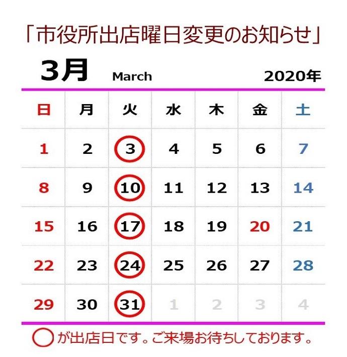 出店曜日のカレンダー