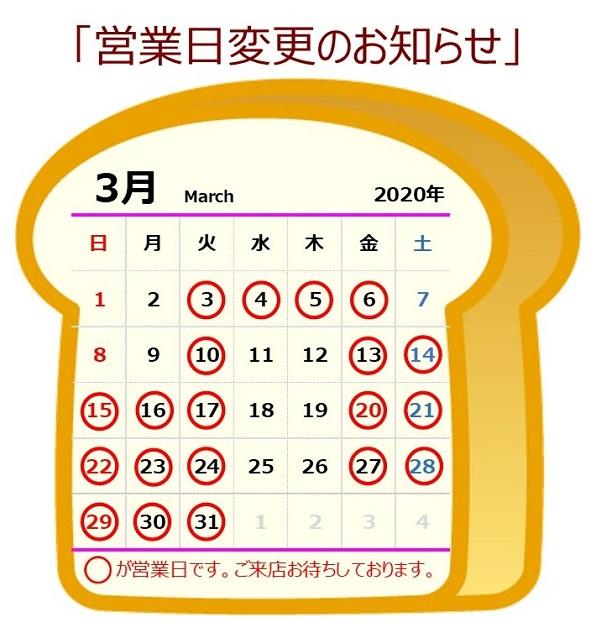 営業日変更のカレンダー