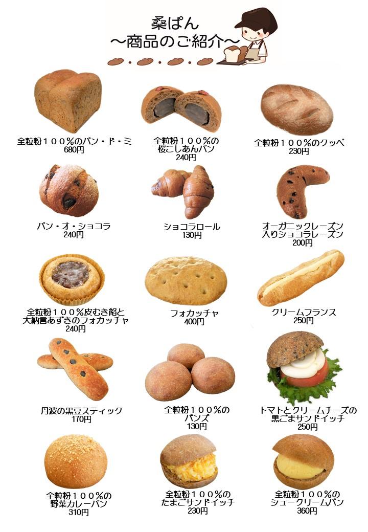 商品紹介のページの写真